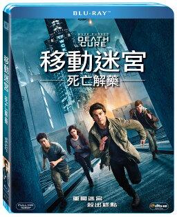 移動迷宮:死亡解藥UHD+BD雙碟限定版