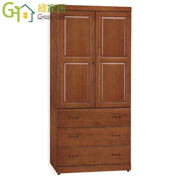 【綠家居】米羅時尚2.9尺實木三抽衣櫃收納櫃(吊衣桿+三抽屜+開放層格)