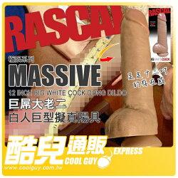 美國 RASCAL 極限系列 巨屌大老二 白人巨型擬真陽具 MASSIVE Big White Cock 世界肛奴必嘗試挑戰的驚世巨作