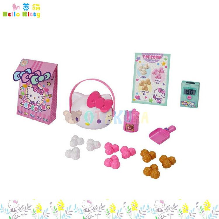 三麗鷗 凱蒂貓HelloKitty 兒童玩具 爆米花玩具 辦家家酒過家家酒 卡通造型 日本進口正版 143849