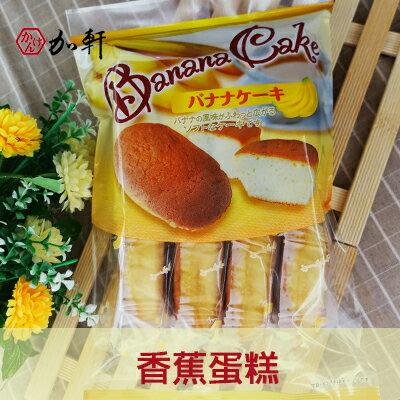《加軒》日本幸福堂香蕉蛋糕