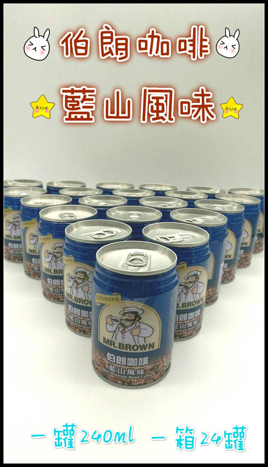 伯朗咖啡 藍山風味240mlx24罐 限宅配 咖啡 拿鐵 曼特寧 熬夜 下午茶 即溶咖啡