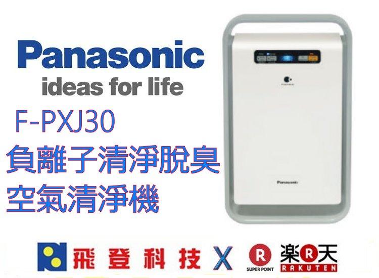 【Panasonic nanoe 負離子清淨脫臭空氣清淨機】現金價 6坪適用 F-PXJ30 含稅公司貨開發票