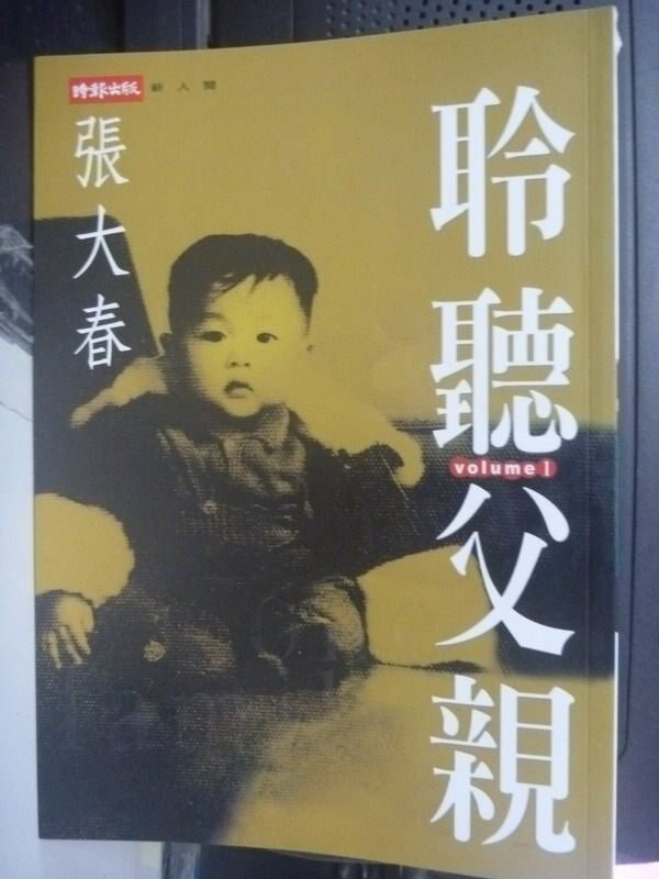 【書寶二手書T3/一般小說_HAF】聆聽父親_張大春