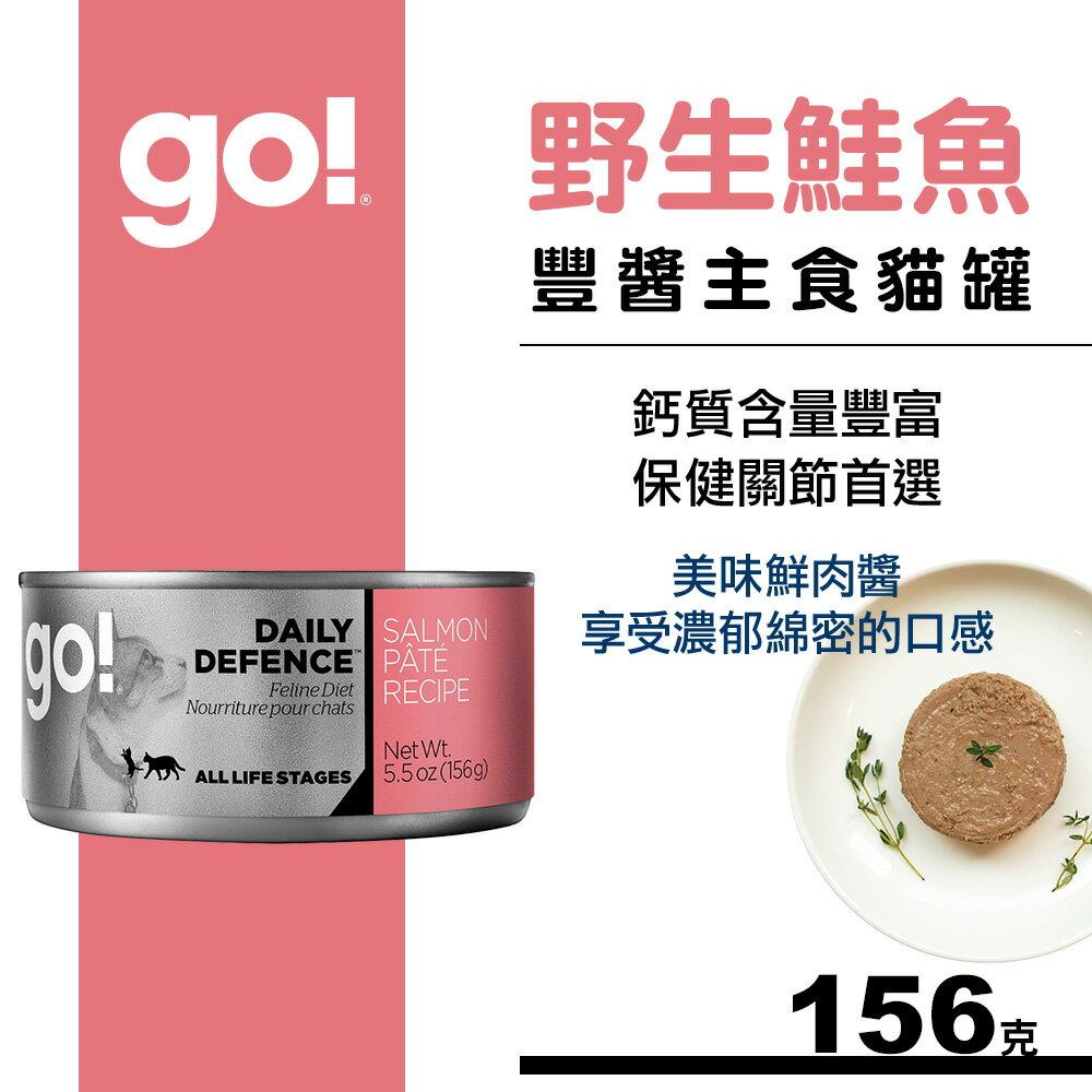 【SofyDOG】Go! 天然主食貓罐 豐醬系列-野生鮭魚(156g) 0