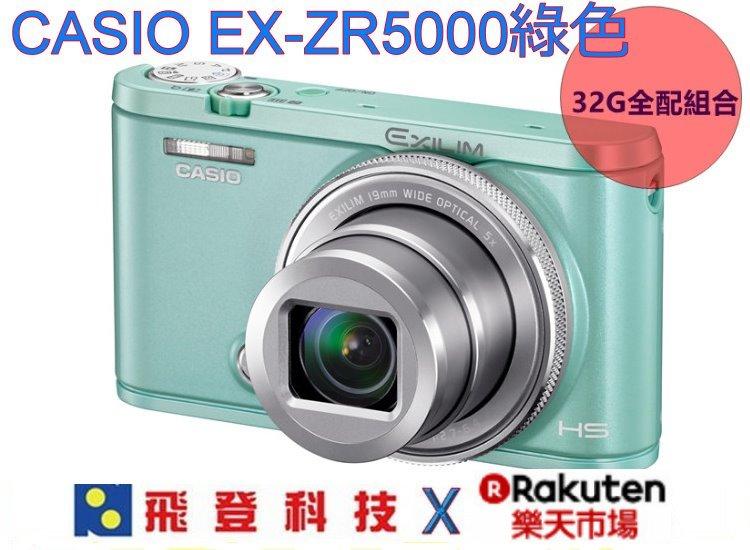 【新一代自拍神器-綠色】群光公司貨 CASIO EX-ZR5000 19mm超廣角 五軸防手震 內建WIFI