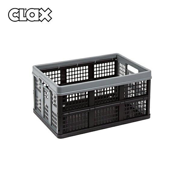CLAX 折疊收納盒 folding box - 限時優惠好康折扣