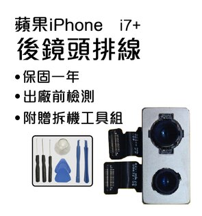 【conishop】iPhone7+(5.5)後攝像頭相機黑屏拍照不能對焦閃光燈故障拍照黑點贈拆機工具