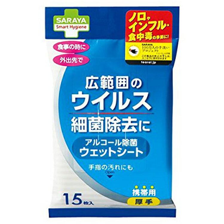 日本製ARAU SARAYA手部除菌濕紙巾 消毒濕紙巾 手部清潔 方便攜帶 15枚入 日本進口正版 263644
