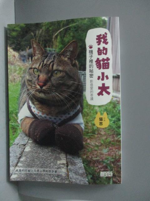 ~書寶 書T6/寵物_OQB~我的貓小太~襪子裡的祕密 創造愛的奇蹟^!_貓吉