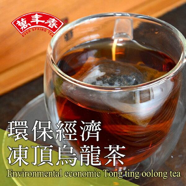 《萬年春》環保經濟凍頂烏龍茶茶包60公克(g)±5g/盒(大約30包)