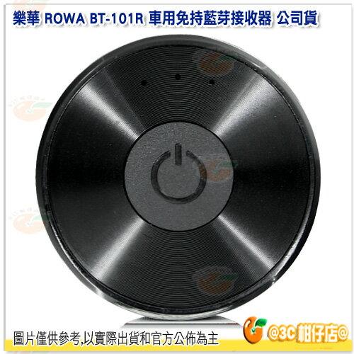 樂華 ROWA BT-101R 車用免持藍芽接收器 公司貨 藍芽音樂接收器 藍牙喇叭 藍牙音響 車用音響 一年保固 CSR4.1
