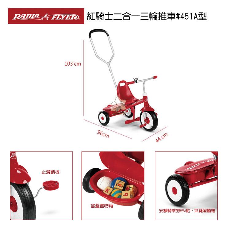 【大成婦嬰】美國 RadioFlyer 紅騎士二合一三輪推車#451A型 (一年保固) 優惠  公司貨 0