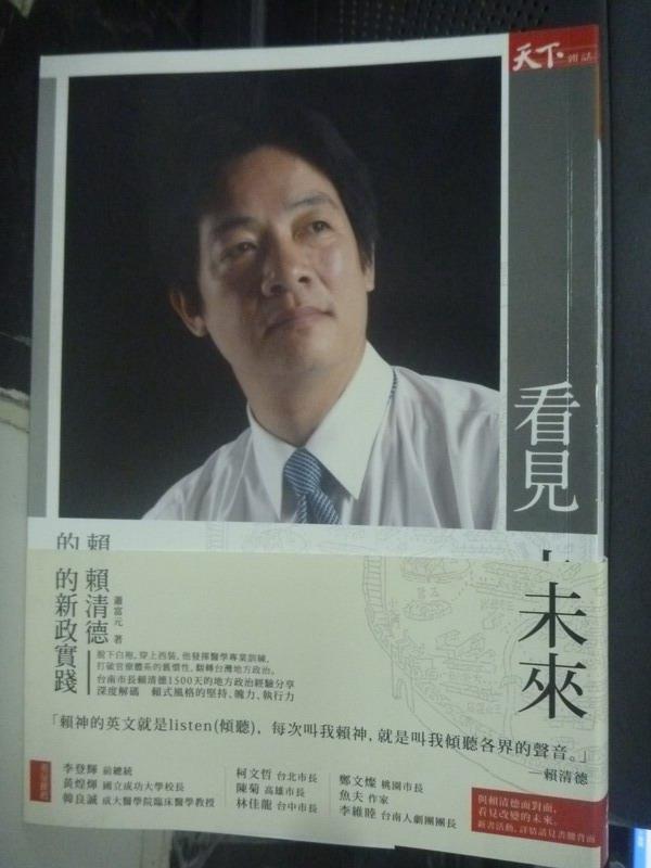 【書寶二手書T1/傳記_YDS】看見未來:賴清德的新政實踐_蕭富元