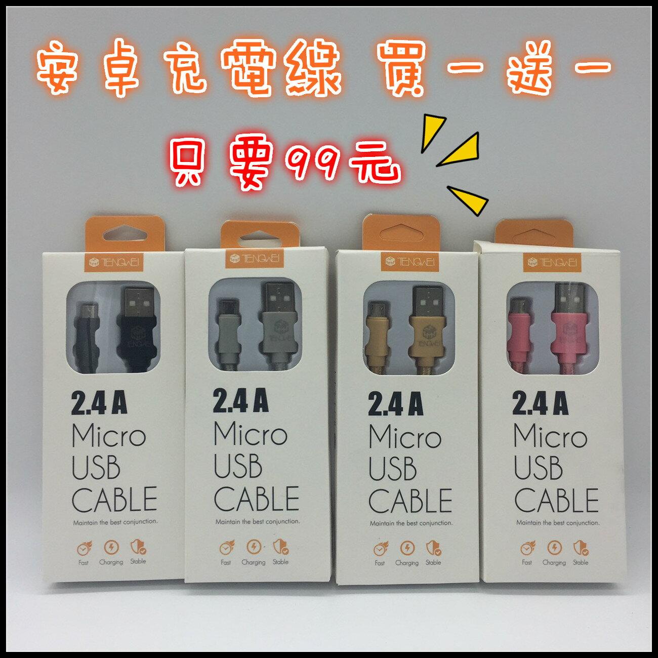 充電線 現貨供應 買1送1 2.4A快速傳輸充電線 3C 傳輸線 充電線 電腦周邊 0