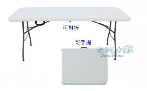 雪之屋小舖:╭☆雪之屋居家生活館☆╯可對折户外折叠塑板長桌1.8米擺攤桌會議桌上課桌折合桌演講桌