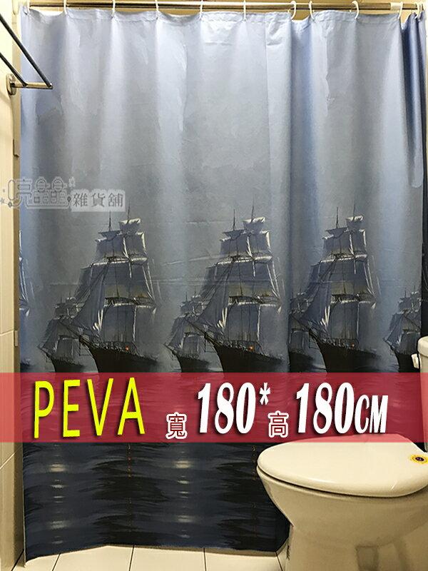 ☆喨晶晶生活工坊☆新款 MIT製 PEVA 防水浴簾˙隔間簾、防止冷氣外洩 B059 180*180、附掛鉤
