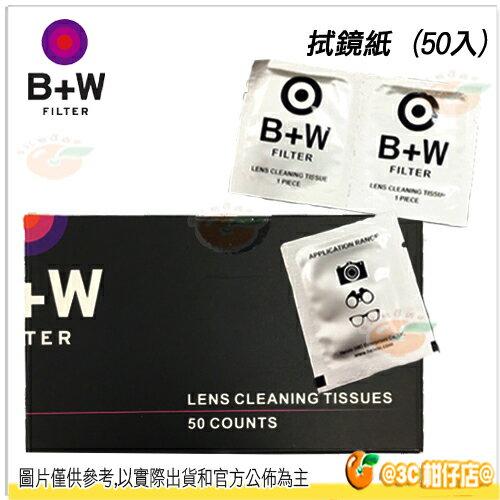 盒裝 B+W 濕式拭鏡紙 50入 拭鏡布 拭鏡紙 捷新公司貨 鏡頭 相機 眼鏡 望遠鏡 手機 螢幕