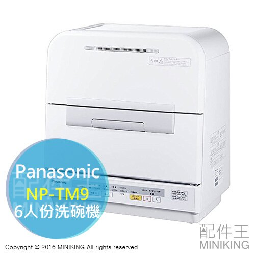 【配件王】日本代購 Panasonic 國際牌 NP-TM9 桌上型 洗碗機 烘碗機 6人份 省水 勝 NP-TM8