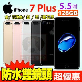Apple iPhone 7 PLUS 128GB 5.5吋 智慧型手機 搭配門號專案 攜碼/新辦/續約 預購中 需親到店