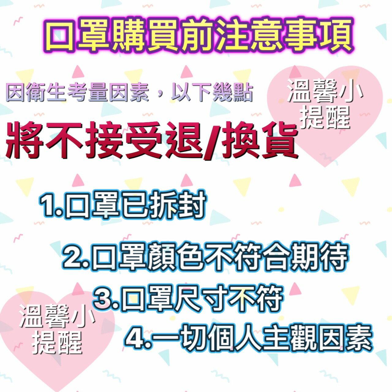 【睿昱成人】★成人醫療口罩 ★平面★台灣製造 ★撞色系列★MD雙鋼印