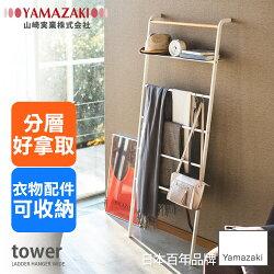 日本【YAMAZAKI】tower 原木階梯式掛衣架(白)★衣架/掛衣桿/居家收納