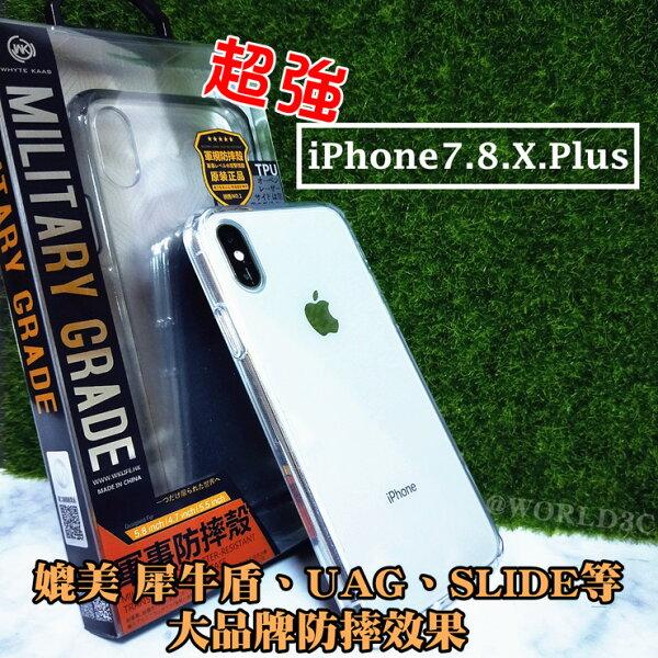 WK軍事防摔殼iPhone78PlusiXi7i8XS防摔殼透明殼冰晶盾手機殼保護套全包殼