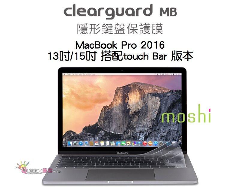 Moshi ClearGuard MacBook Pro 13吋2016版 13/15吋(TouchBar版)超薄鍵盤膜