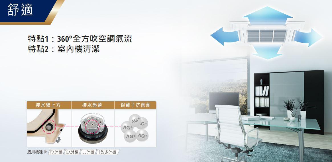 Panasonic 國際牌 PX系列 嵌入式 變頻冷專 一對一 CS-P110BUA2/CU-PX110FCA2