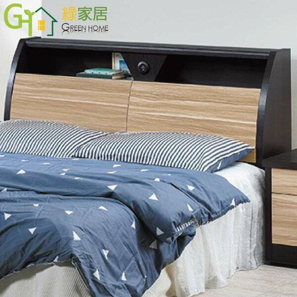 【綠家居】馬迪時尚6尺雙色雙人加大床頭箱