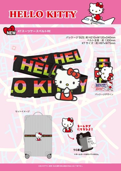 日本直送 Sanrio 三麗鷗 Hello Kitty 坐姿 行李箱 旅行箱 束帶 彩虹款