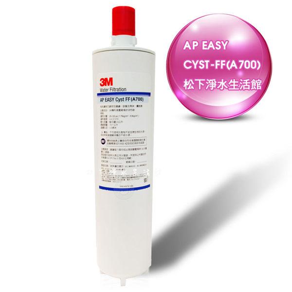 【3M】Filtrete A700 AP EASY C-CYST-FF濾心/濾芯 適用於3M F004 / F-004 / 3US-F004-5 / S004 / S-004 濾心