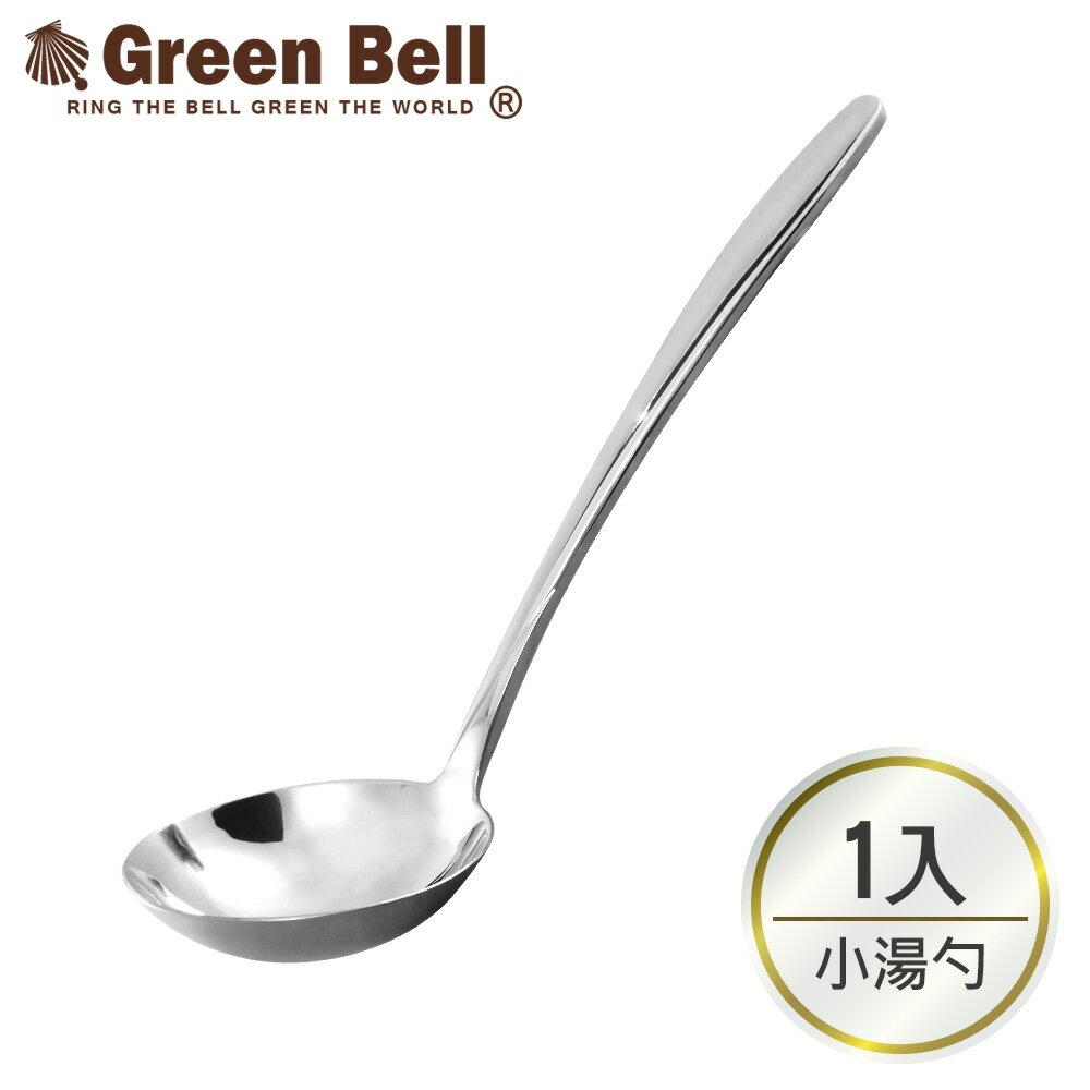 【GREEN BELL綠貝】304不鏽鋼加厚餐具小湯勺  火鍋勺  醬汁勺