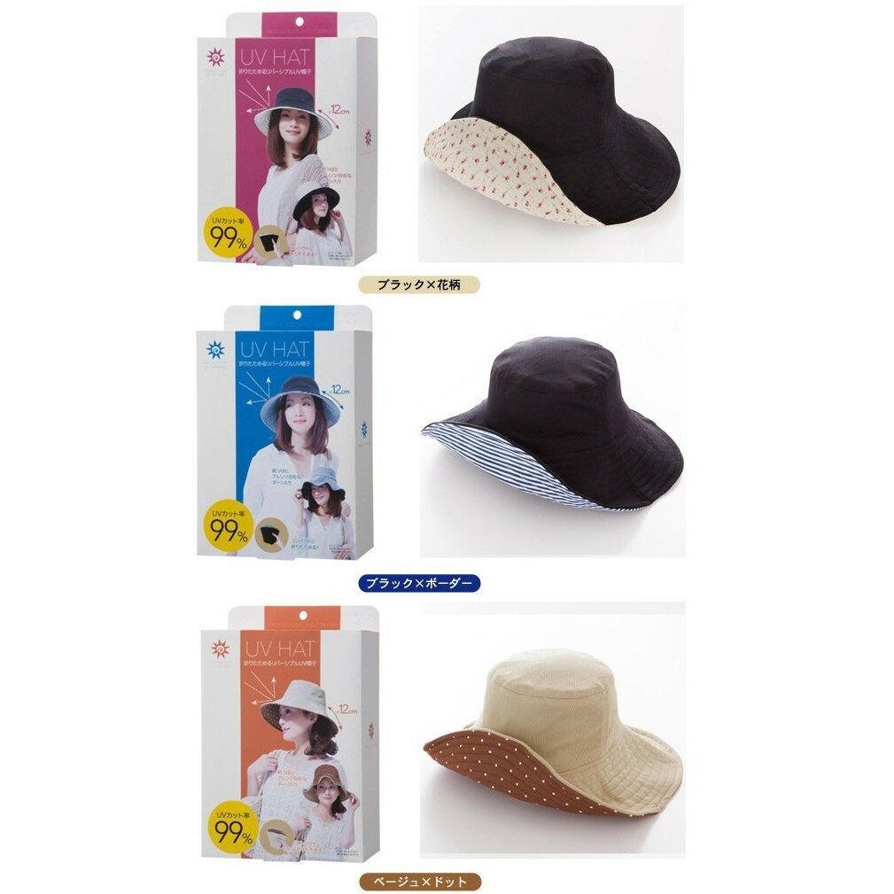 日本高人氣遮陽帽【單入】抗UV紫外線 雙面折疊帽 防曬帽 韓版漁夫帽 輕巧可收納於包包不佔空間
