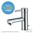 【配件王】日本代購 TOTO TLC31BEF 臉盆用 水龍頭 臉盆龍頭 浴室水龍頭