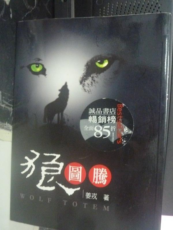 【書寶二手書T2/一般小說_IOP】狼圖騰_原價390_姜戎