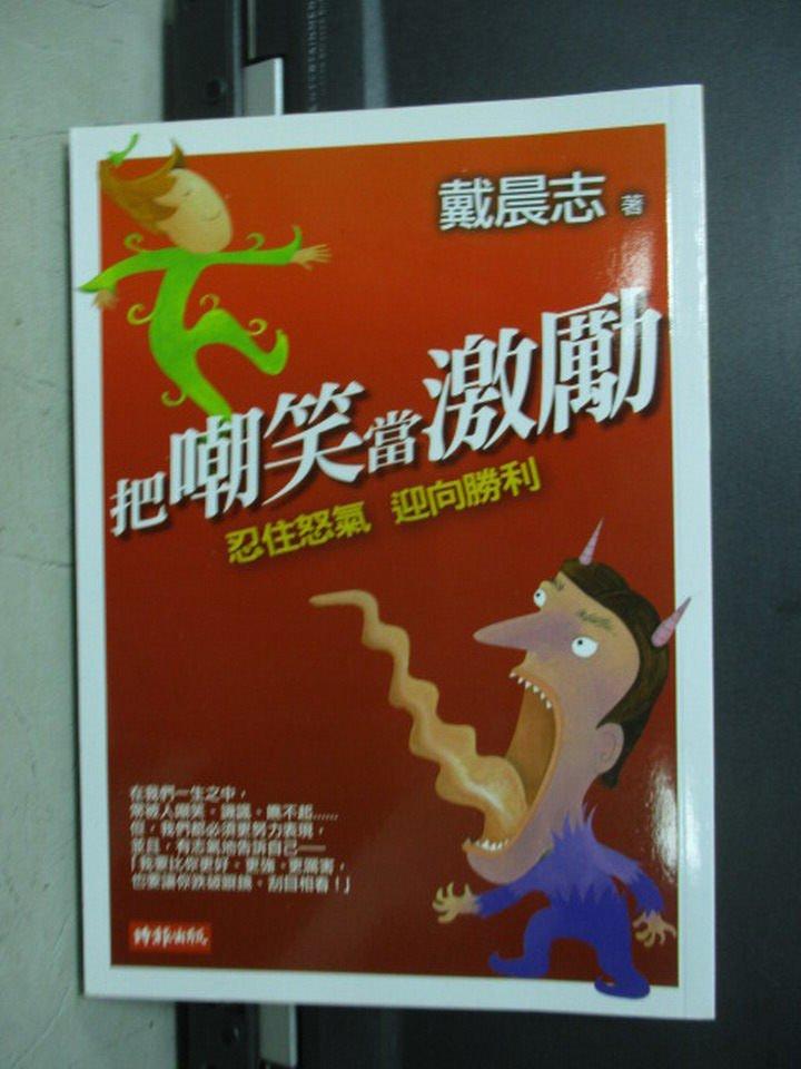 【書寶二手書T2/心靈成長_MOV】把嘲笑當勵志_戴晨志