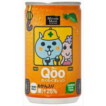 QOO橘子汁迷你罐 160ml