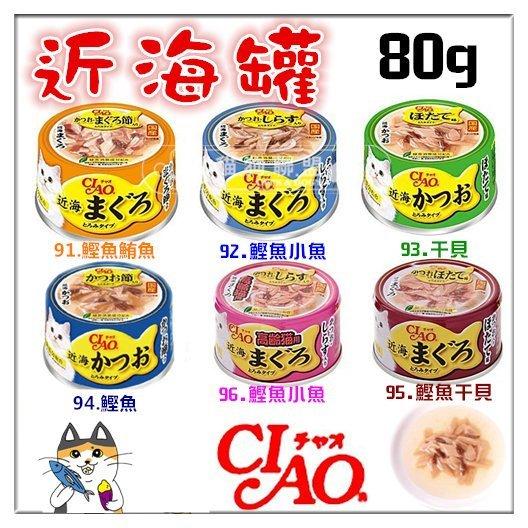 貓狗樂園:〈單罐〉CIAO貓罐〔近海罐,6種口味,80g〕