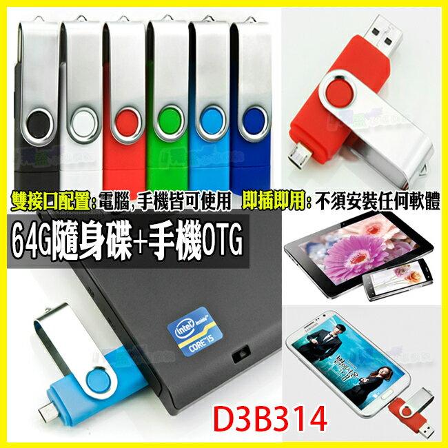 安卓 OTG 64G 手機安卓隨身碟 記憶卡 平板讀卡機 Note3 Note4 Note5 S6 S7 edge A7 A8 728 820 826 626 Z3+ Z5P C5 M5 A9 X9 M9+ E9+ ZenFone2 ZE601KL ZE550KL Zoom