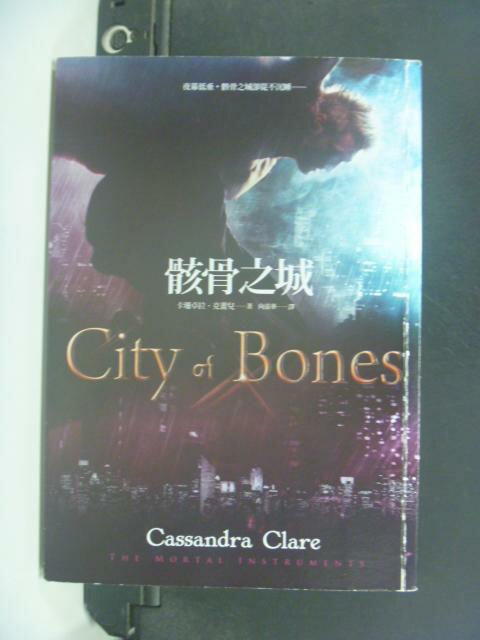 【書寶二手書T6/一般小說_HJH】骸骨之城_卡珊卓拉‧克蕾兒