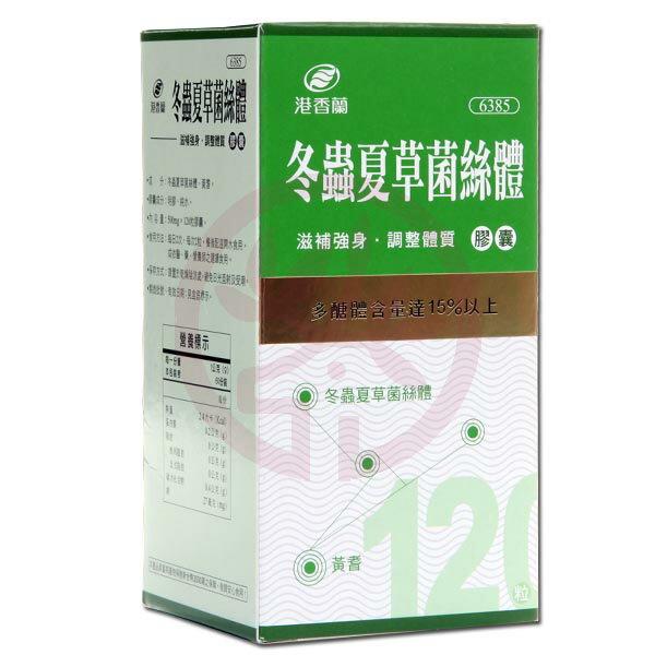 港香蘭冬蟲夏草菌絲體膠囊(500 mg×120粒)×1