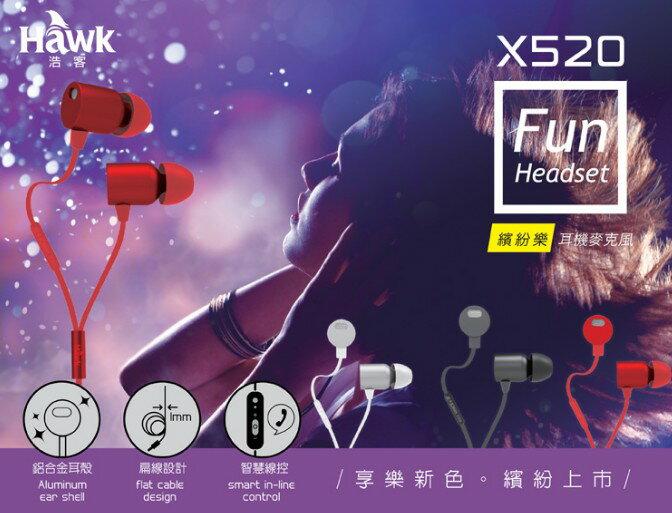 ~迪特軍3C~Hawk X520 繽紛樂 耳機麥克風