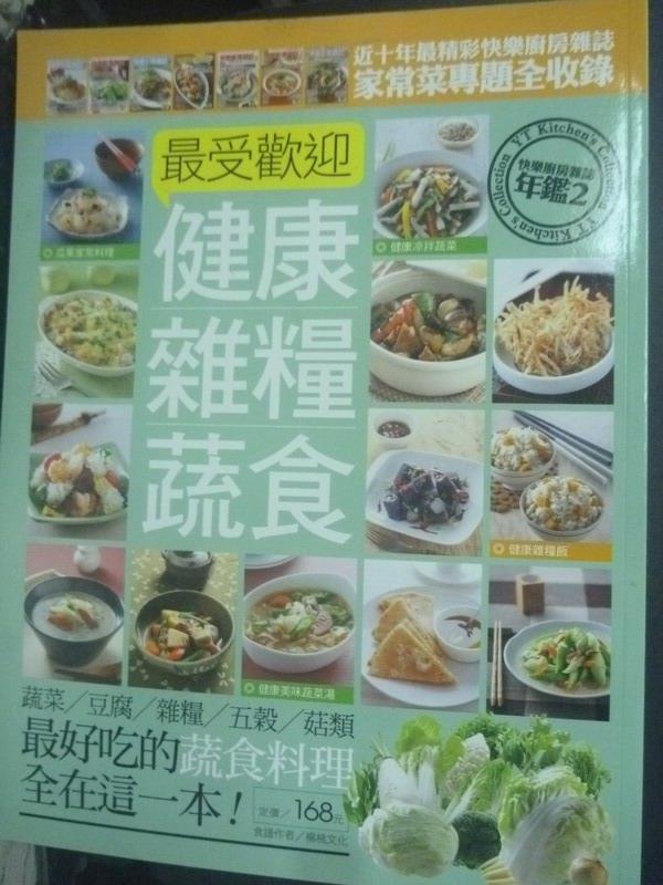 【書寶二手書T1/養生_YFH】最受歡迎健康雜糧蔬食_楊桃文化
