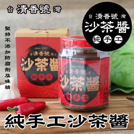 台灣清香號純手工沙茶醬240g沙茶醬沙茶純手工醬料調味醬沾醬沙茶鍋炒飯拌麵【N102919】