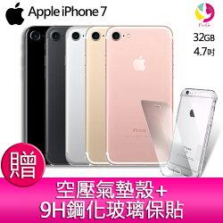 12期0利率 Apple iPhone 7  32GB 防水防塵IP67 4.7 吋智慧型手機【贈空壓氣墊殼*1+9H玻璃保貼*1】▲最高點數回饋10倍送▲