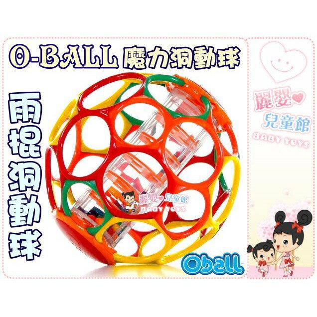麗嬰兒童玩具館~美國KS2.OBALL嬰兒魔力動洞球.6吋雨棍動洞球.軟質安全彈力球 0