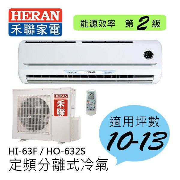 禾聯冷氣旗艦系列 HI-63F/HO-632S 能源級數2級 6.3KW 標準安裝 36000