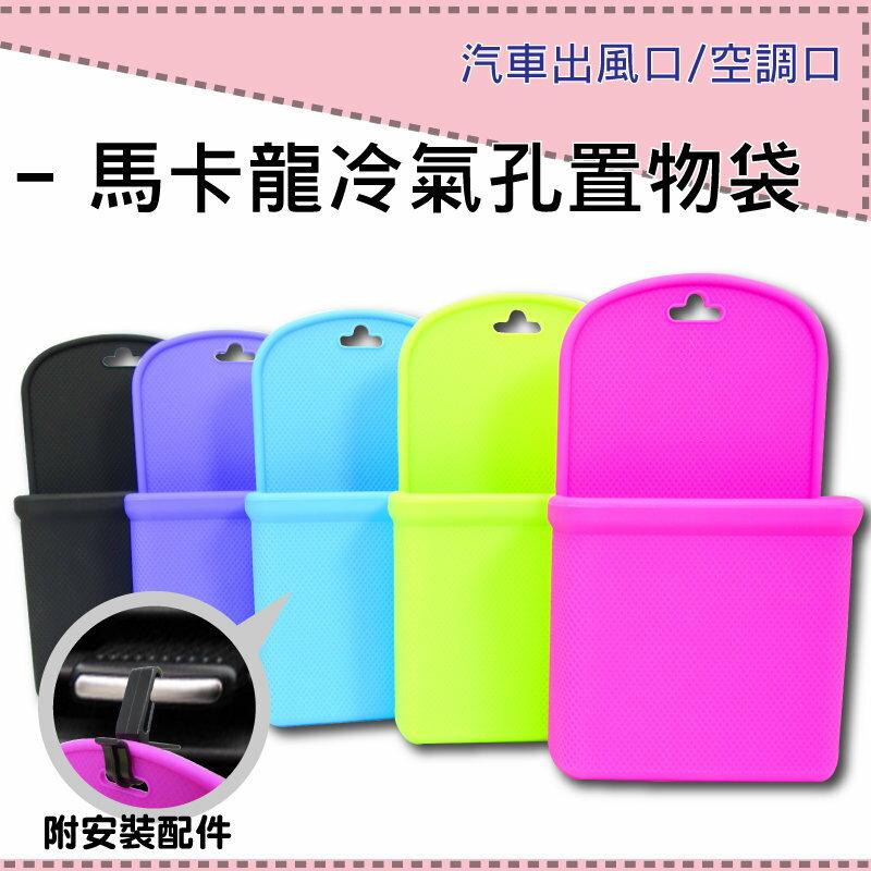 馬卡龍冷氣孔置物袋  附冷氣孔夾  SONY Xperia M5  Z5  C5  Z3