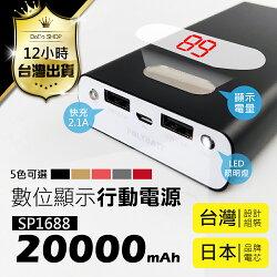 【台灣設計公司貨x日本品牌電芯】POLYBATT 20000MAH 行動電源 顯示電量 隨身電源 大容量 2.1A 快充